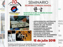 Seminario de Escritura Coreana Hangul para ampliar conocimientos de la cultura dodne surgió el taekwondo.